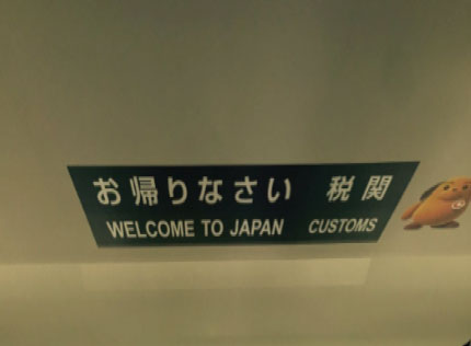 Welcome to Japan Customs